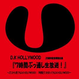 明日「D.K HOLLYWOOD」配信ライブ!ゲスト出演!!