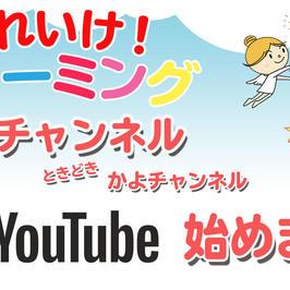 ドリーミング公式YouTube開設のお知らせ♪