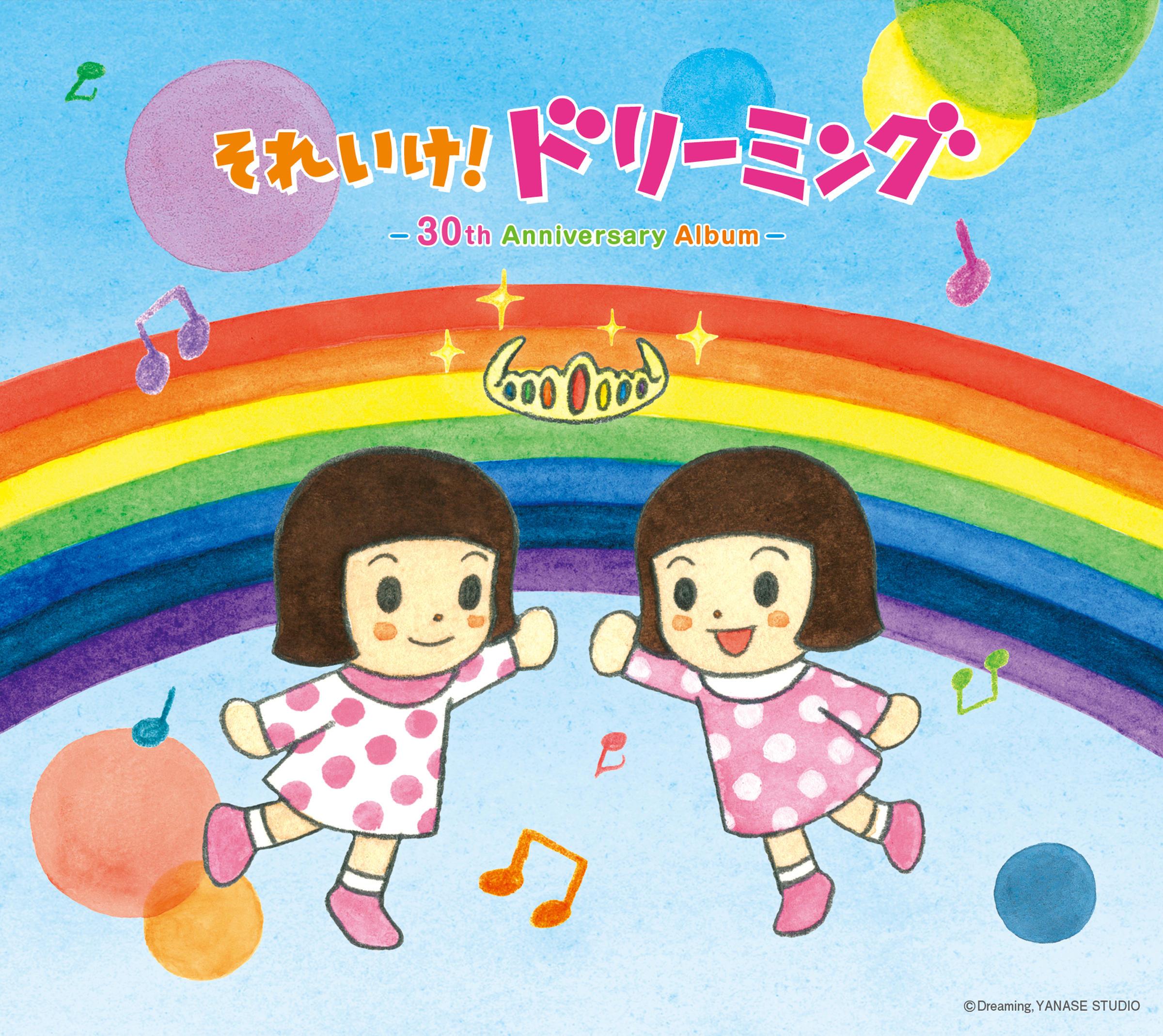 それいけ!ドリーミング ~30th Anniversary Album~(28P絵本付)