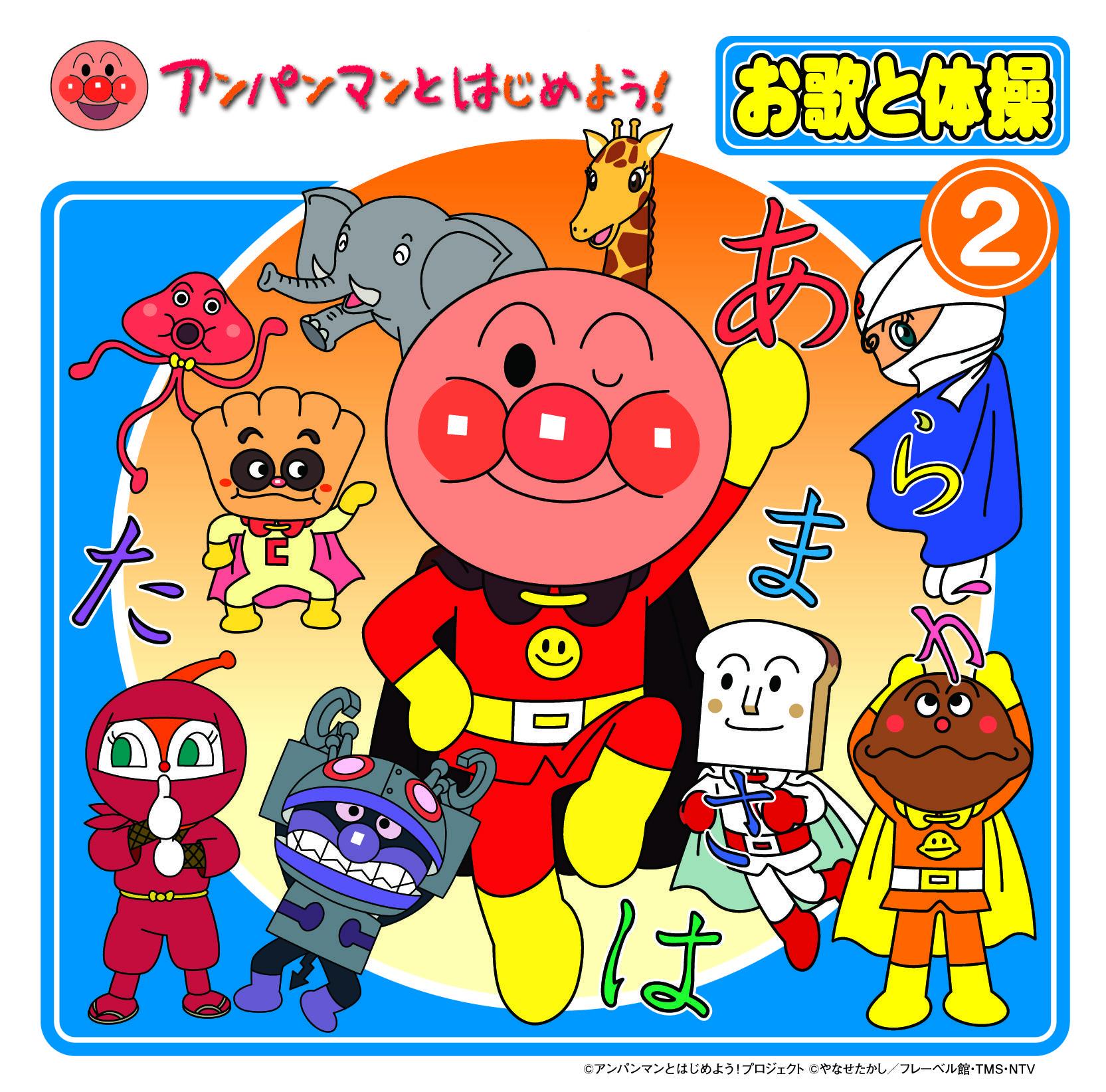 アンパンマンとはじめよう!お歌と体操2(CD+DVD)