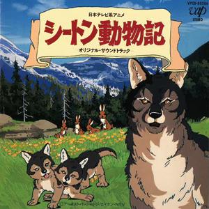 シートン動物記 オリジナル・サウンドトラック